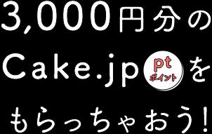 3,000円分のCake.jpポイントをもらっちゃおう!
