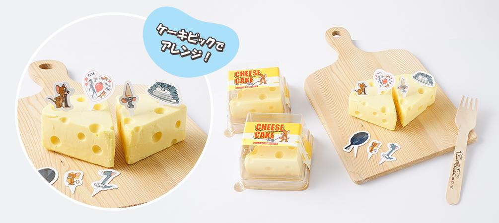 【ファニーアート】ヘンテコな形が人気!トムとジェリー チーズケーキ4個