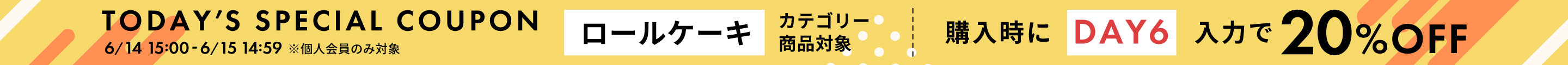 TODAY'S SPECIAL COUPON 20%OFF 対象カテゴリ