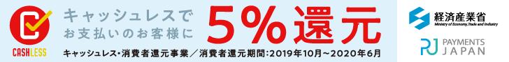 キャッシュレスでお支払いのお客様に5%還元 キャッシュレス・消費者還元事業/消費者還元期間:2019年10月〜2020年6月 経済産業省 PAYMENTS JAPAN
