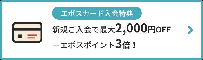 エポスカード入会特典 新規ご入会で最大2,000円OFF+エポスポイント3倍!