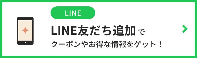 LINE友だち追加で300円OFFクーポンプレゼント!