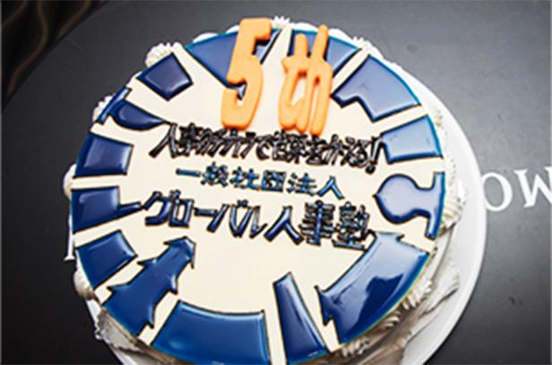 一般社団法人グローバル人事塾様の5周年祝いにケーキサプライズ!