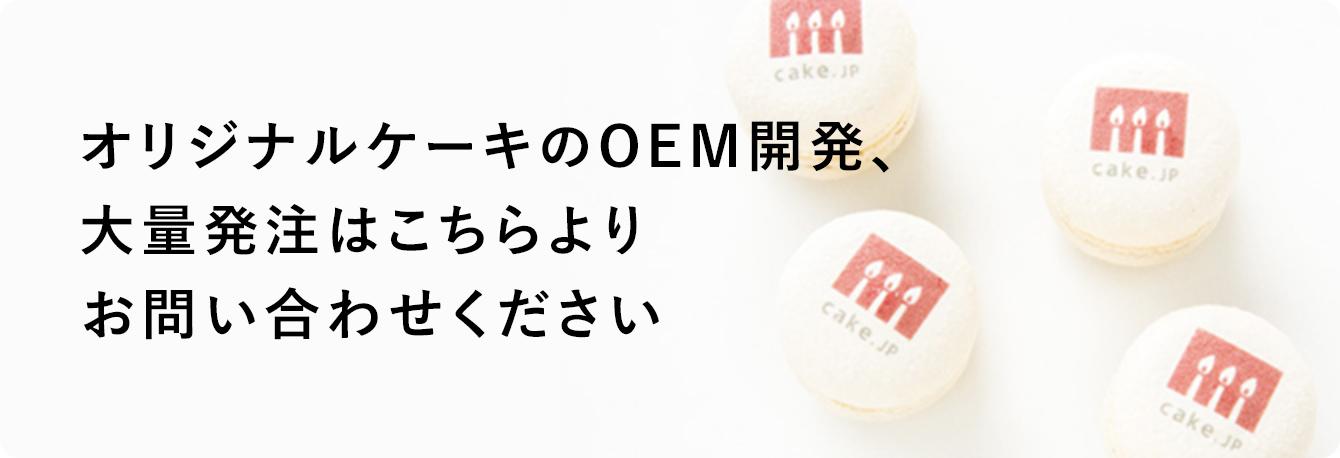 オリジナルケーキのOEM開発、大量発注はこちらよりお問い合わせください。