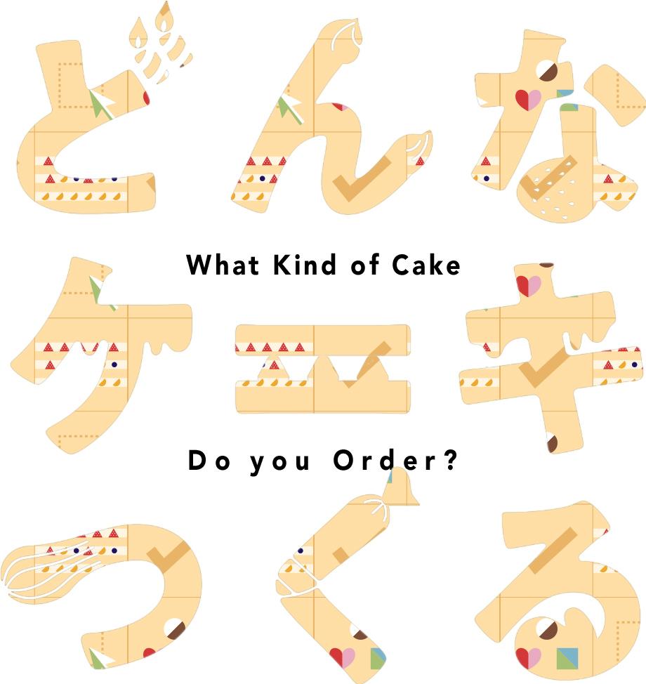 どんなケーキつくる