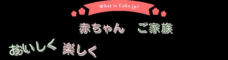 Cake.jpは赤ちゃんとご家族が一緒においしく楽しく食べられるケーキが豊富です!