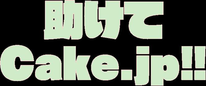 助けてCake.jp