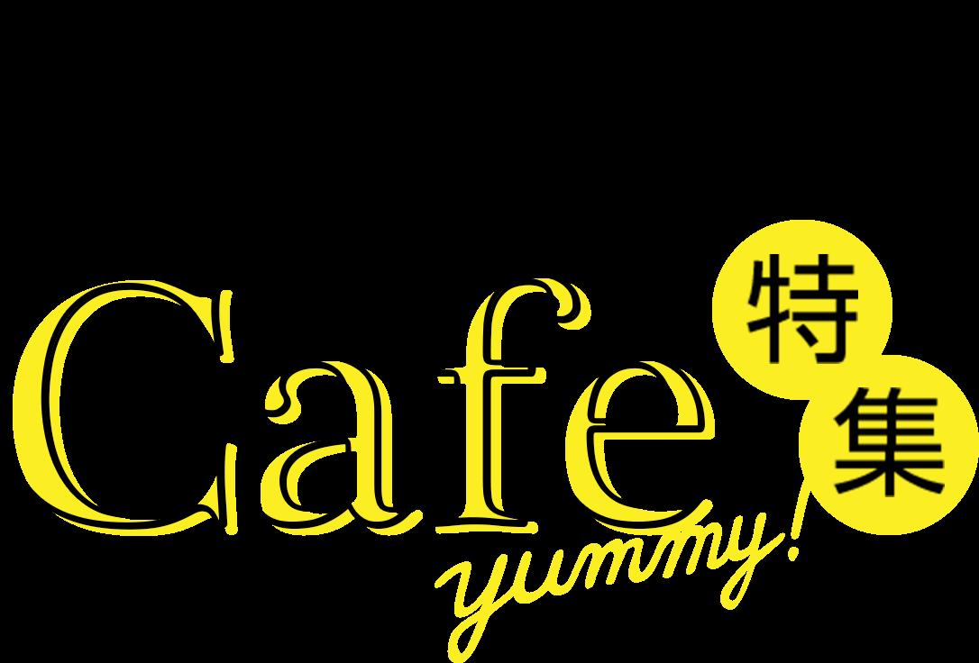 おうちcafe特集