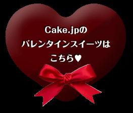 Cake.jpのバレンタインスイーツはこちら♥