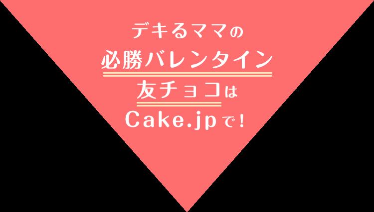 デキるママの必勝バレンタイン友チョコはCake.jpで!