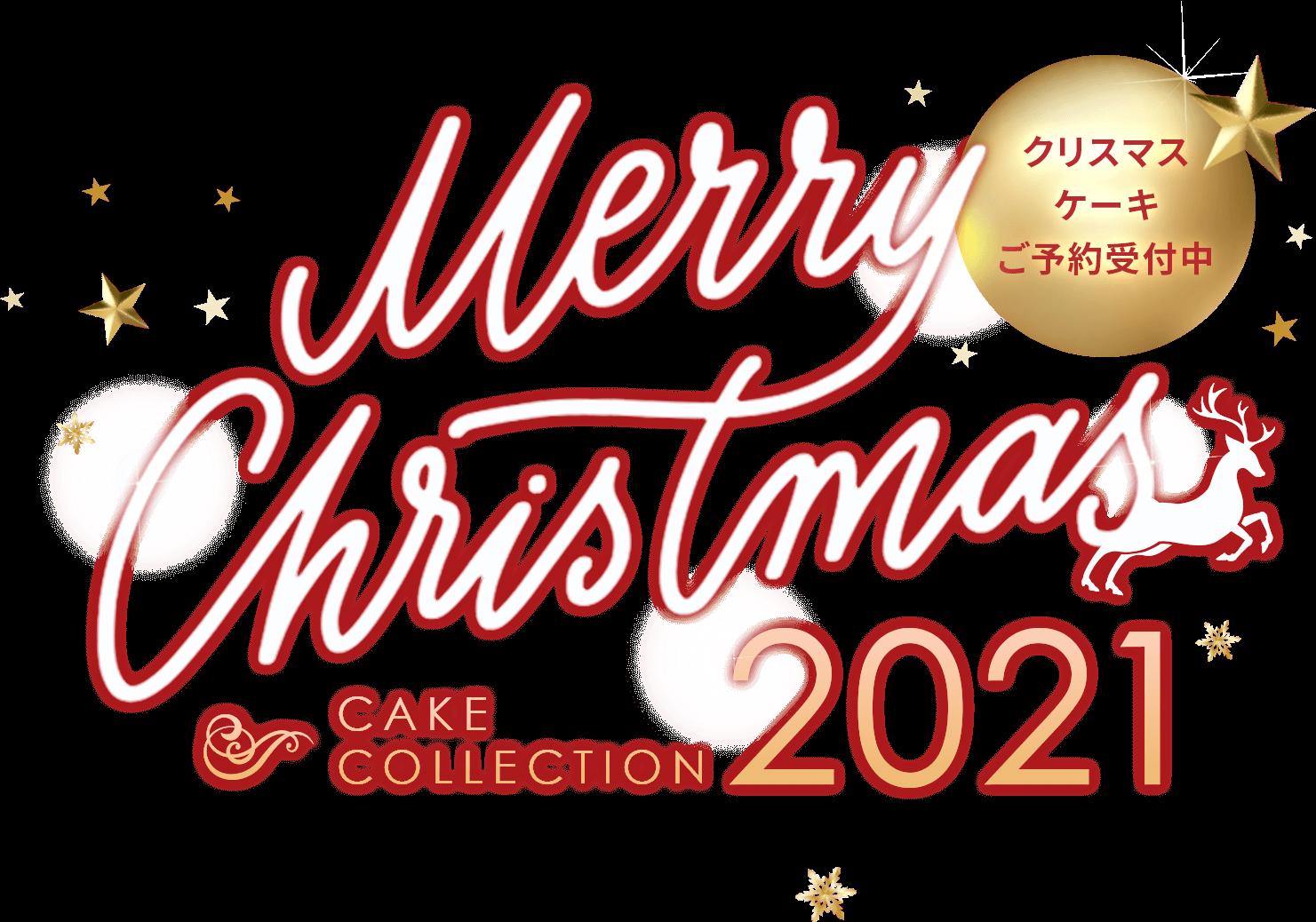 Merry Christmas 2021 クリスマスケーキご予約受付中