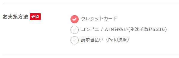 請求書払いの選択画面