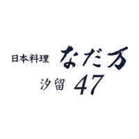 日本料理なだ万様のロゴ