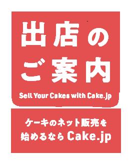 出店のご案内 Cake.jp for SHOPケーキのネット販売を始めるならCake.jp