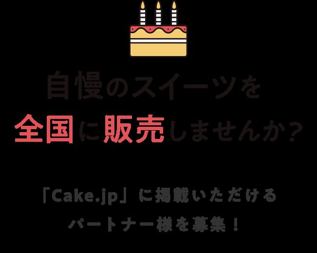 自慢のスイーツを全国に販売しませんか?「Cake.jp」に掲載いただけるパートナー様を募集!