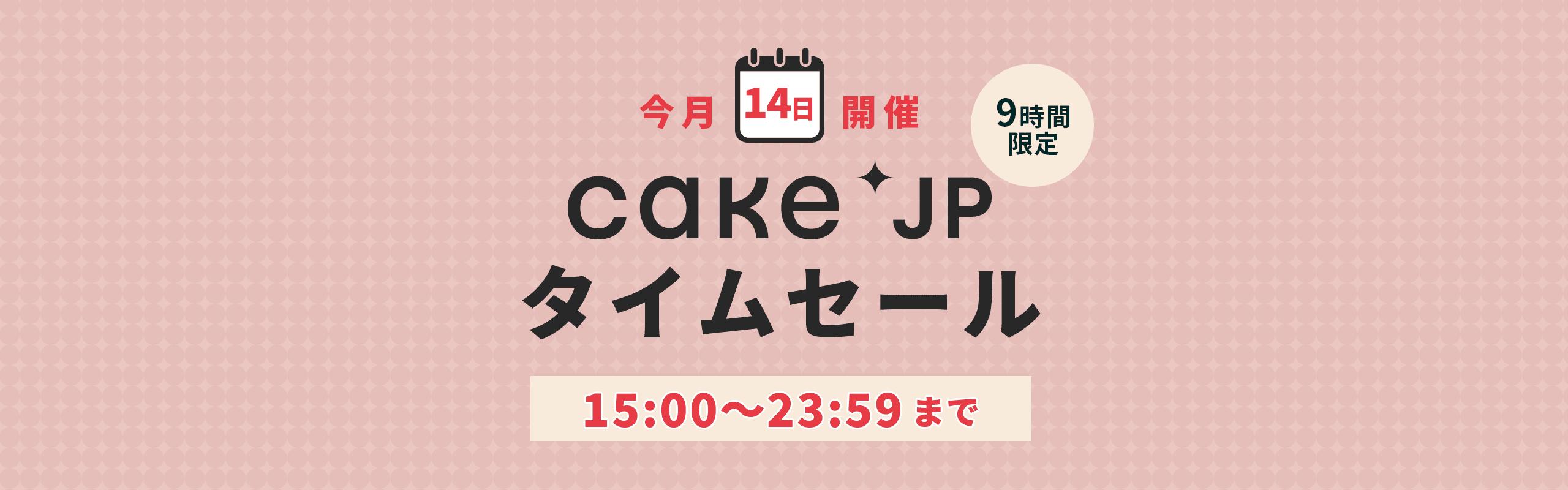 Cake.jpタイムセール