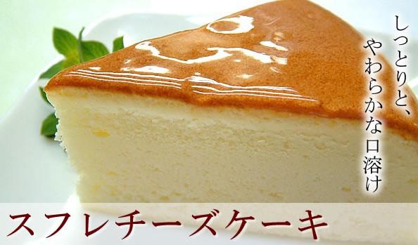 つい、もう一口食べたくなる!ふわふわスフレチーズケーキ 6号18cm