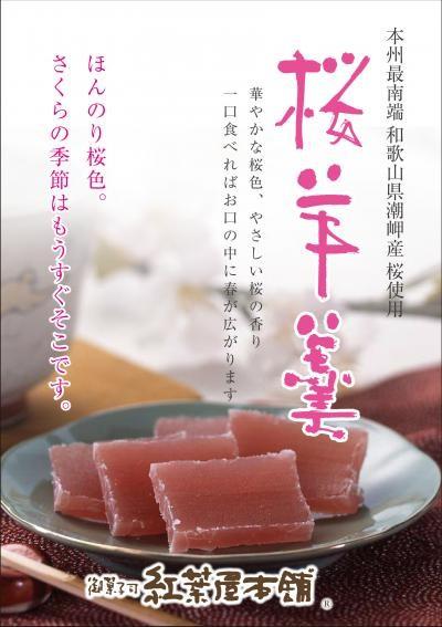 モンドセレクション9年連続受賞/桜羊羹(1本入り)人気のようかん