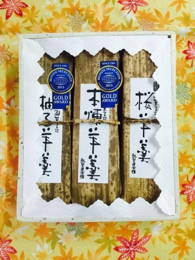 モンドセレクション9年連続受賞/柚子・本練り・桜羊羹(3本入り)人気のようかん