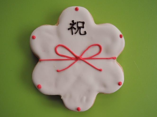 アイシングクッキー のし:祝/結/感謝 10枚セット
