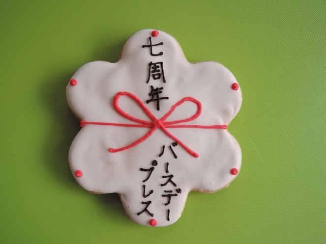 アイシングクッキー のし:○周年/祝/御礼 企業名入り 10枚セット