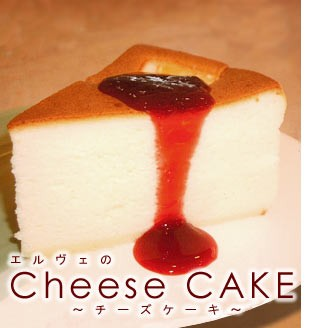 ふわふわの「おひさまのチーズケーキ」 18cm(5〜8人用)