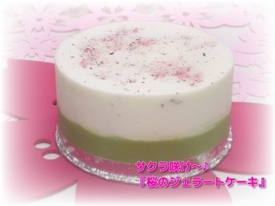 桜のジェラートケーキ!4号 12cmの画像1枚目