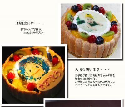 フォトケーキ Sサイズ 約14cmの画像9枚目