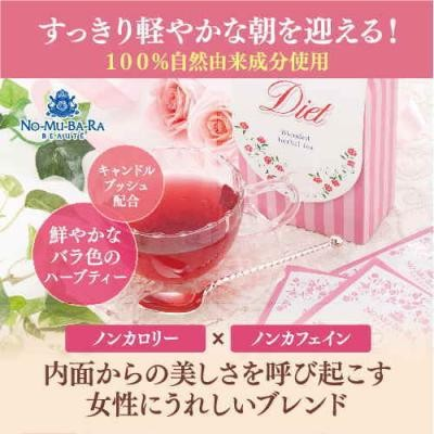 【送料無料】ダイエットハーブティー(家庭用30パック入) NO-MU-BA-RAボーテ