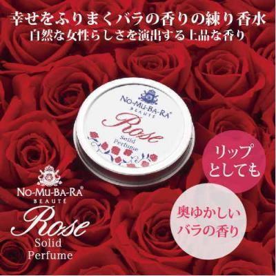 【送料無料】ローズソリッドパフューム NO-MU-BA-RAボーテ