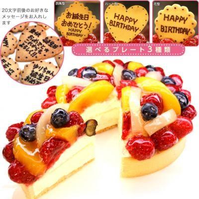 フルーツのバースデータルト  16cm【デコレーション 果物 ケーキ スイーツ 誕生日 バースデー プレゼント 贈り物 ギフト お祝い】の画像2枚目