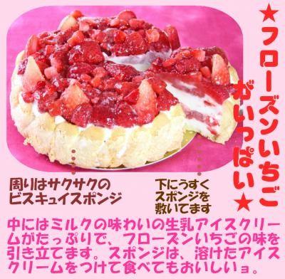 生乳アイスクリームいちごアイスケーキ  6号の画像2枚目