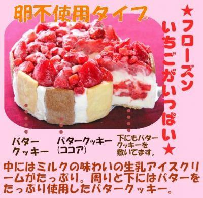 生乳アイスクリームいちごアイスケーキ  6号の画像4枚目