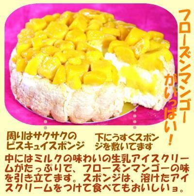 生乳アイスクリームマンゴーアイスケーキ 6号 18cmの画像2枚目