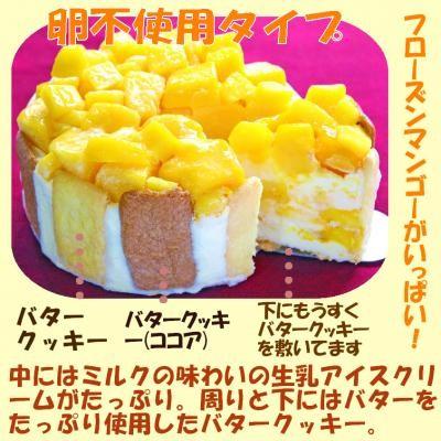 生乳アイスクリームマンゴーアイスケーキ 6号 18cmの画像4枚目