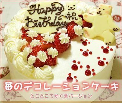 とことこでかぐま苺のデコレーションケーキ5号の画像2枚目