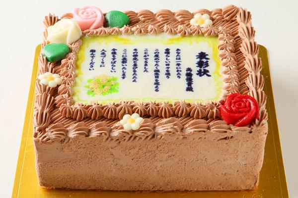 感謝状ケーキ 20×20cmの画像1枚目