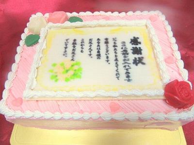 感謝状ケーキ 20×20cmの画像6枚目