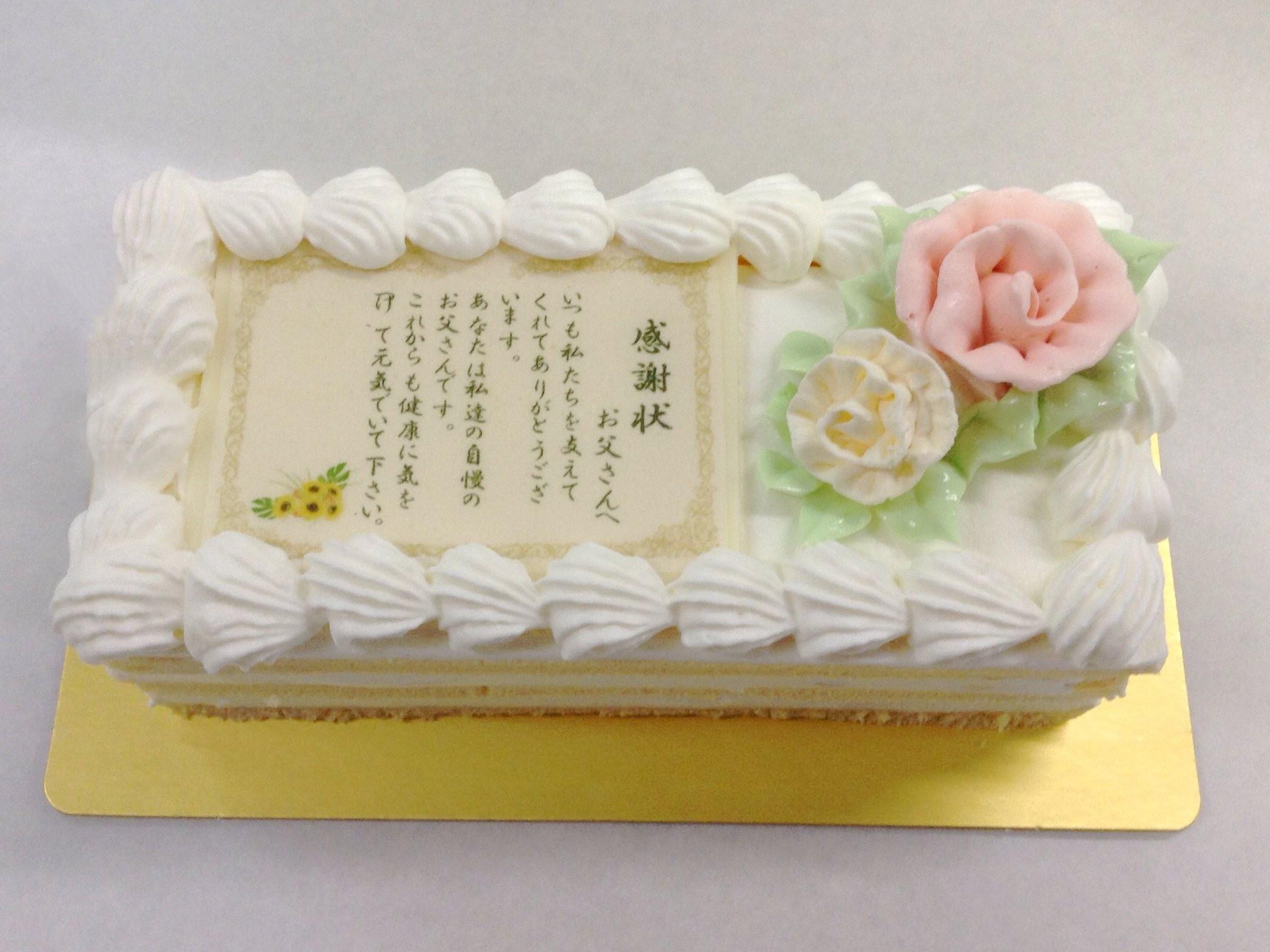 感謝状生クリームケーキ 約18cmx約7.5cm(高さ)約7cm