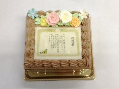 感謝状生チョコケーキ 正方形  約15cmx約14cm 高さ約7cm