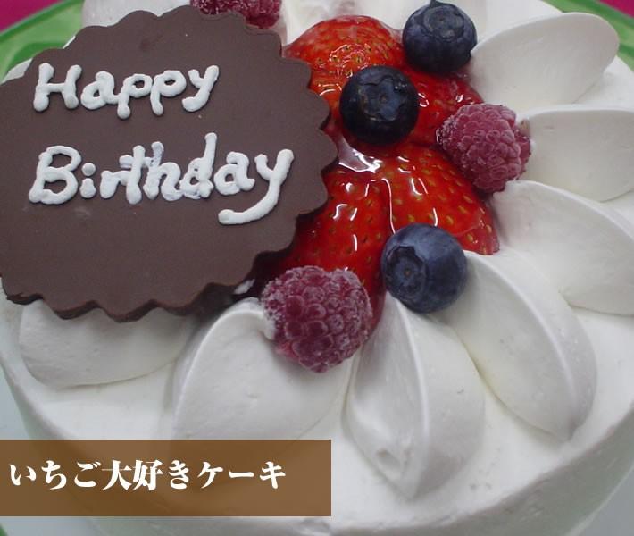お急ぎ便!通販1日2台限定 いちご大好きケーキ 4号