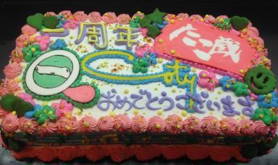 愛知県豊橋市近辺限定配送 パーティー用大型ケーキ 20×30cm