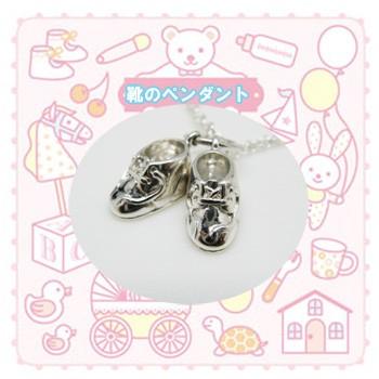 【送料無料】 純銀 幸運を呼ぶ靴のペンダント