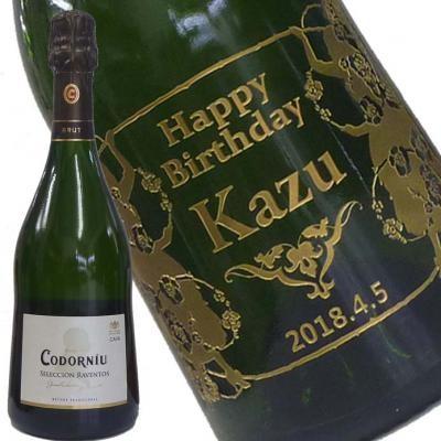スパークリングワイン  カヴァ・ラベントス750ml 誕生日・名入れボトル