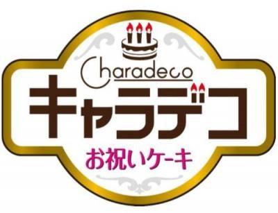 仮面ライダー・エグゼイド5号キャラデコケーキ(ストロベリー色の生クリーム苺デコ)/苺2段サンドの画像5枚目