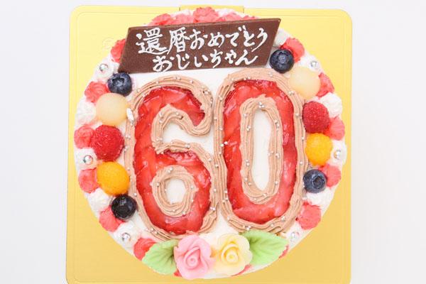 数字ケーキ 5号 15cmの画像3枚目