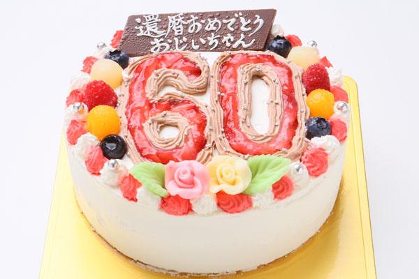 数字ケーキ 5号 15cmの画像4枚目