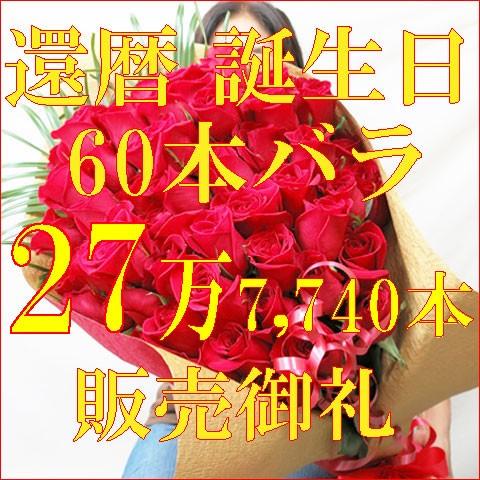 還暦祝い 女性 還暦 お祝い 母 に60本バラ 花束 還暦のプレゼント 送料無料 暑い時期はクール便でお届けします