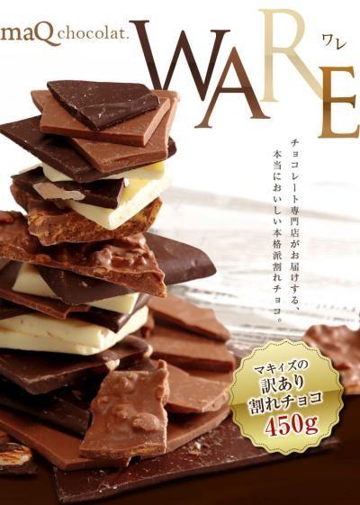 マキィズの訳あり割れチョコ 450g【maQショコラ WARE(ワレ)】【神戸】【最高級チョコレート】