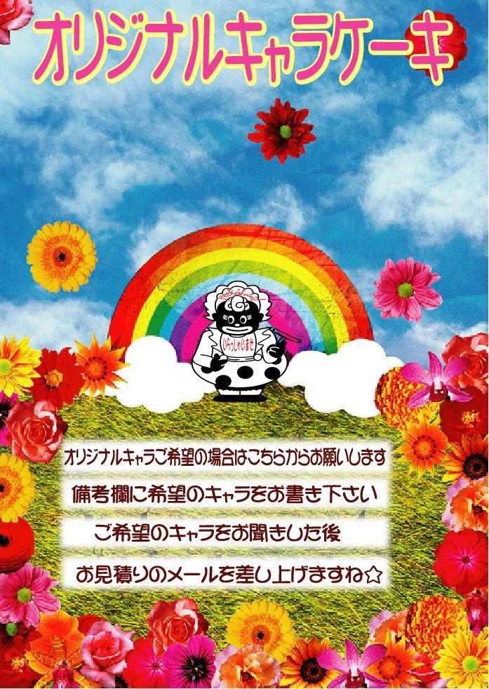キャラクターケーキオリジナル 誕生日に・・・5号サイズ【北海道スイーツ】